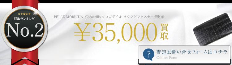ペッレ モルビダ  Cocodrillo クロコダイル ラウンドファスナー長財布  3.5万円買取 ライフ仙台店