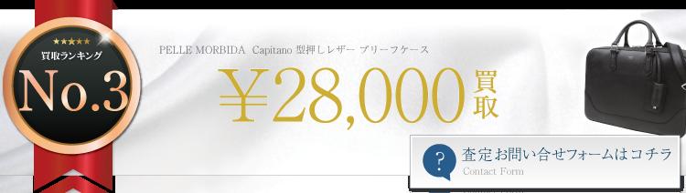 ペッレ モルビダ  Capitano 型押しレザー ブリーフケース 2.8万円買取 ライフ仙台店
