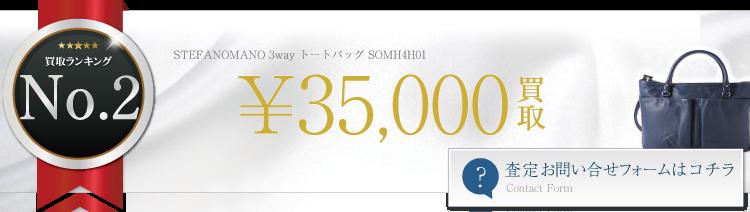 ステファノマーノ 3way トートバッグ SOMH4H01  3.5万円買取 ライフ仙台店