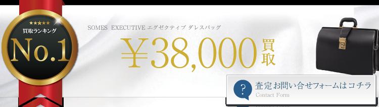 ソメスサドル EXECUTIVE エグゼクティブ ダレスバッグ 3.8万円買取 ライフ仙台店