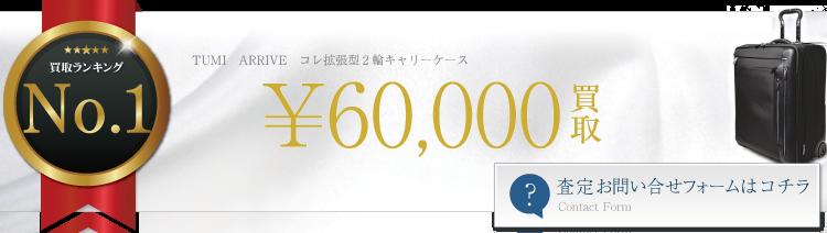 トゥミ ARRIVE コレ拡張型2輪キャリーケース 41L 6万円買取 ライフ仙台店