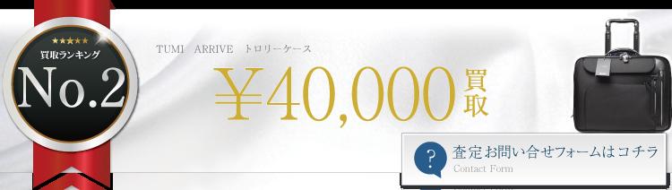 トゥミ ARRIVE トロリーケース  4万円買取 ライフ仙台店
