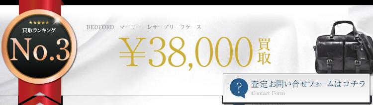 トゥミ BEDFORD マーリー レザーブリーフケース 3.8万円買取 ライフ仙台店