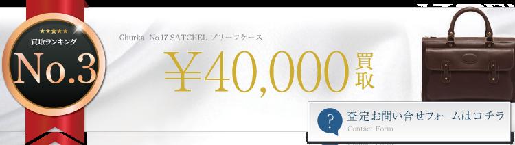 グルカ No.17 SATCHE ブリーフケース 4万円買取 ブランド買取ライフ