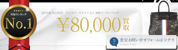ジャンティバンティ トリコロールライン入り 迷彩バーキンバッグ  8万円買取 ブランド買取ライフ