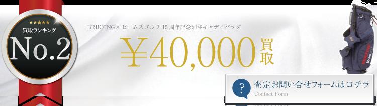ブリーフィング×ビームスゴルフ 15周年記念別注キャディバッグ 4万円買取 ブランド買取ライフ