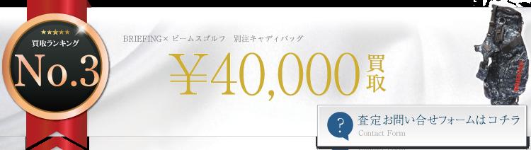 ブリーフィング×ビームスゴルフ 別注キャディバッグ  4万円買取 ブランド買取ライフ