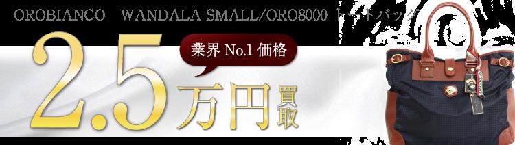 オロビアンコ WANDALA SMALL/ORO8000 トートバッグ  2.5万円買取 ブランド買取ライフ