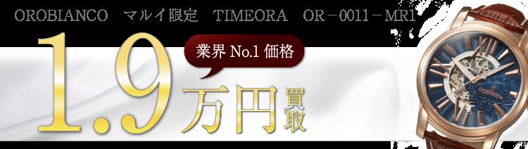 オロビアンコ マルイ限定 TIMEORA タイムオラ OR-0011-MR1  1.9万円買取 ブランド買取ライフ