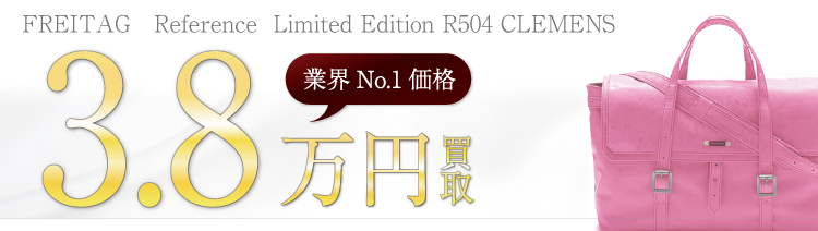 フライターグ Reference  Limited Edition R504 CLEMENS 15個限定 3.8万円買取 ブランド買取ライフ