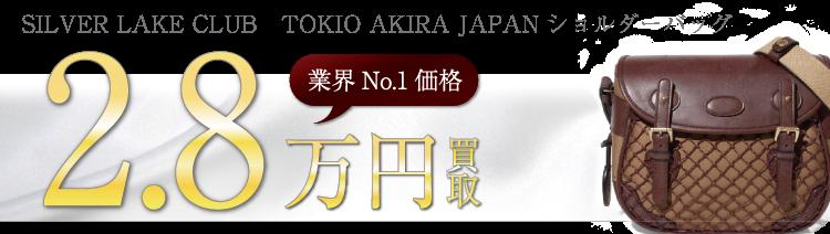 シルバーレイククラブ TOKIO AKIRA JAPANシリーズ ショルダーバッグ  2.8万円買取 ブランド買取ライフ