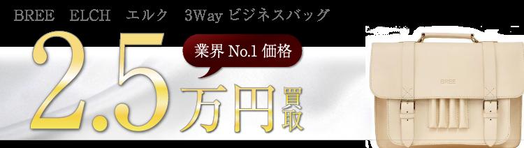ブリー ELCH エルク 3Wayビジネスバッグ 2.5万円買取 ブランド買取ライフ