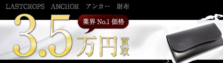 ラストクロップANCHOR アンカー 財布 3.5万円買取 ブランド買取ライフ