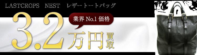 ラストクロップ NEST レザートートバッグ 3.2万円買取 ブランド買取ライフ