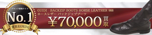 ホースレザー バックジップブーツ BACKZIP BOOTS HORSE LEATHER 988 7万円買取