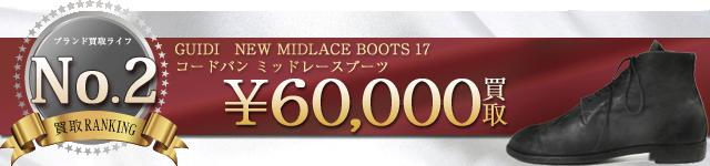 コードバン ミッドレースブーツ NEW MIDLACE BOOTS 17 6万円買取