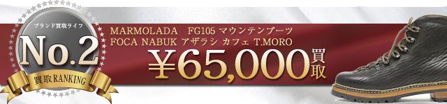 FG105 マウンテンブーツ FOCA NABUK アザラシ カフェ T.MORO 6.5万円買取