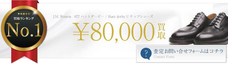 677 ハントダービー / Hunt derby Uチップシューズ 8万円買取