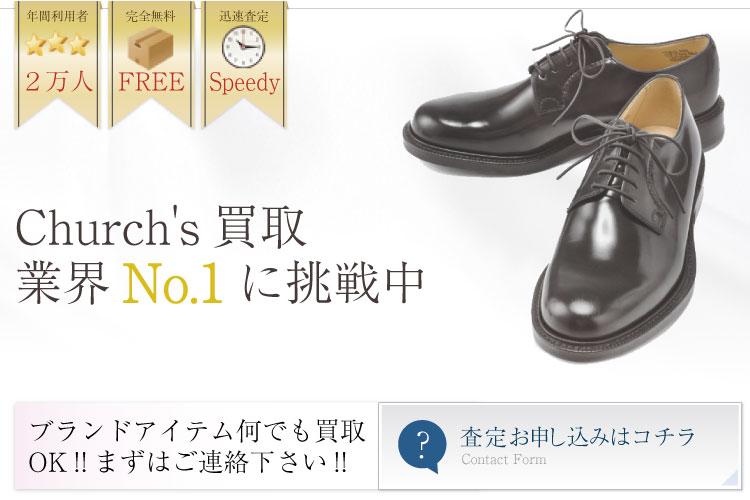 チャーチ高価買取 シャノン チェットウィンド バーウッド革靴高額査定中