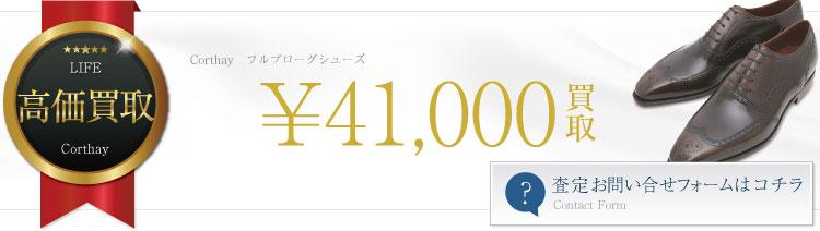 ルブローグシューズ 4.1万円買取