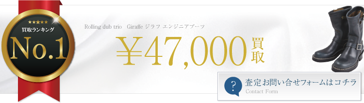 ローリングダブトリオ Giraffe ジラフ エンジニアブーツ 4.7万円買取 ライフ仙台店