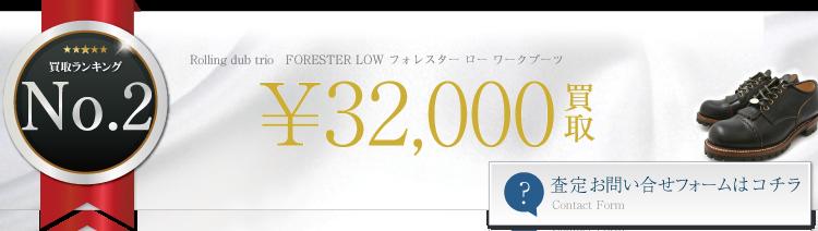 ローリングダブトリオ FORESTER LOW フォレスター ロー ワークブーツ  3.2万円買取 ライフ仙台店