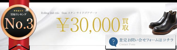 ローリングダブトリオ Stan スタン サイドゴアブーツ 3万円買取 ライフ仙台店