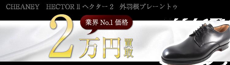 チーニー HECTOR ll ヘクター2 外羽根プレーントゥ 2万円買取 ブランド買取ライフ