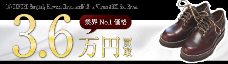 VIBERG 145 OXFORD Burgundy Horween ChromexcelNo.8 x Vibram #2021 Sole Brown ブランド買取ライフ