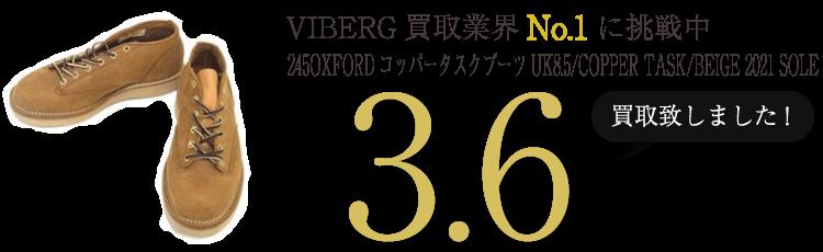 VIBERG 245OXFORDコッパータスクブーツUK8.5/COPPER TASK/BEIGE 2021 SOLE ブランド買取ライフ