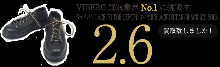VIBERG ヴァイバー LACE TO TOE OXFORDブーツ8/BLACK OILTAN/BLACK 2021 SOLE ブランド買取ライフ