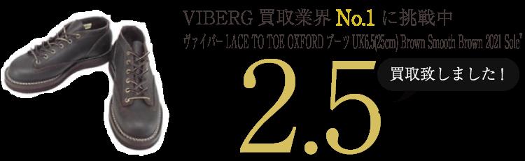"VIBERG ヴァイバーLACE TO TOE OXFORDブーツUK6.5(25cm) Brown Smooth Brown 2021 Sole"" ブランド買取ライフ"