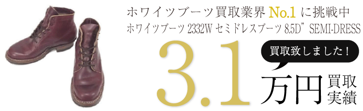 """ホワイツブーツ ホワイツブーツ2332Wセミドレスブーツ8.5D""""SEMI-DRESS ブランド買取ライフ"""