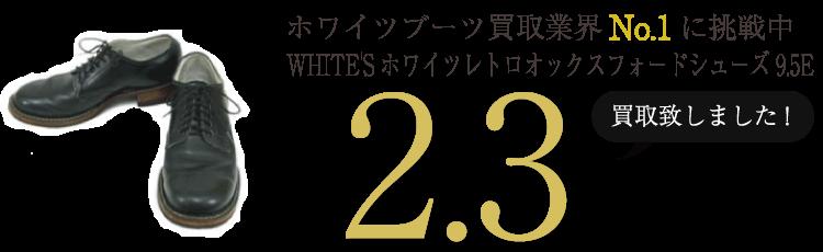 ホワイツブーツ WHITE