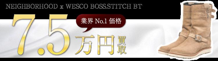 ウェスコブーツ NEIGHBORHOOD x WESCO BOSS.STITCH BT ブランド買取ライフ