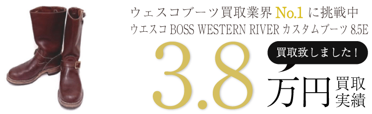ウェスコブーツ ウエスコBOSS WESTERN RIVERカスタムブーツ8.5E ブランド買取ライフ