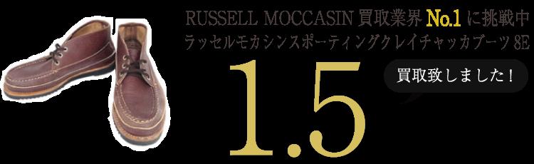 RUSSELL MOCCASIN(ラッセルモカシン) ラッセルモカシンスポーティングクレイチャッカブーツ8E ブランド買取ライフ