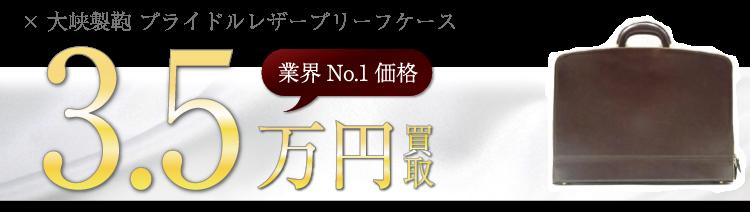 三洋山長 ×大峡製鞄 ブライドルレザーブリーフケース ブランド買取ライフ
