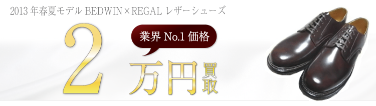 REGAL 2013年春夏モデルBEDWIN×REGALレザーシューズ ブランド買取ライフ