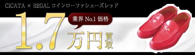 REGAL CICATA × REGALコインローファシューズレッド ブランド買取ライフ