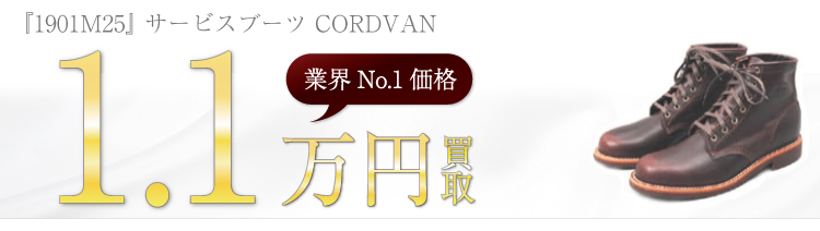 チペワブーツ 『1901M25』 サービスブーツ CORDVAN ブランド買取ライフ