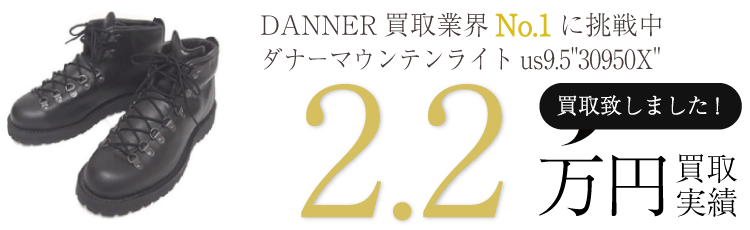 """DANNER ダナーマウンテンライトus9.5""""30950X"""" ブランド買取ライフ"""