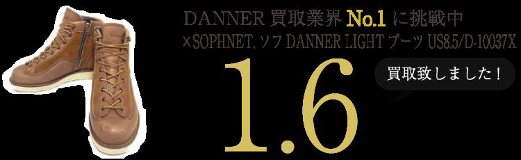 DANNER ×SOPHNET.ソフDANNER LIGHTブーツUS8.5/D-10037X ブランド買取ライフ