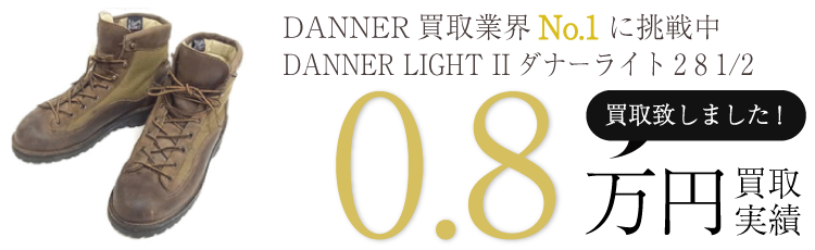 DANNER DANNER LIGHT IIダナーライト2 8 1/2 ブランド買取ライフ