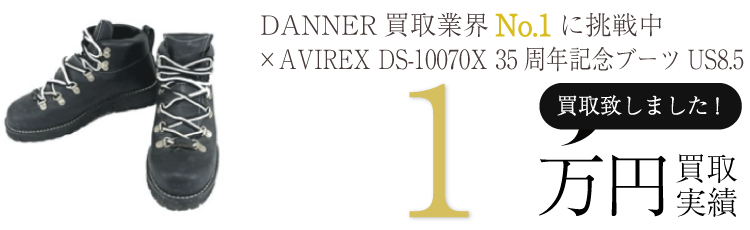 DANNER ×AVIREX DS-10070X 35周年記念ブーツUS8.5 ブランド買取ライフ