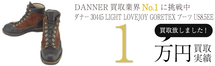 DANNER ダナー30445 LIGHT LOVEJOY GORETEXブーツUS8.5EE ブランド買取ライフ