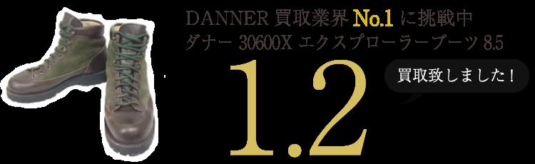 DANNER ダナー 30600X エクスプローラーブーツ8.5 ブランド買取ライフ