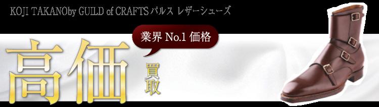 ギルド オブ クラフツ KOJI TAKANOby GUILD of CRAFTSパルス レザーシューズ ブランド買取ライフ