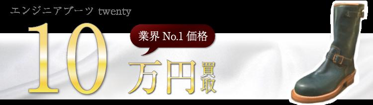 メイド イン GM ジャパン エンジニアブーツ twenty ブランド買取ライフ