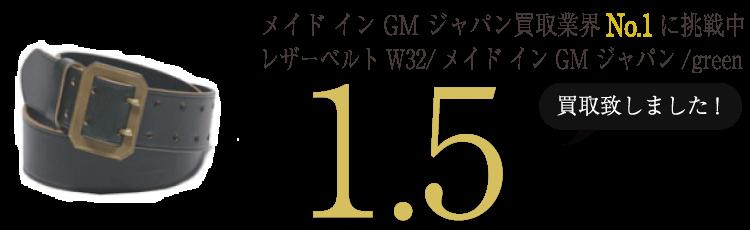 メイド イン GM ジャパン レザーベルトW32/メイド イン GM ジャパン/green ブランド買取ライフ